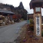 虎ヶ岳周回コース
