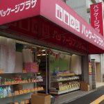 ICI石井スポーツ広島店 + ici club + ART SPORTS