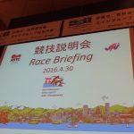 「ASTCアジアトライアスロン選手権」の前日受付と選手説明会