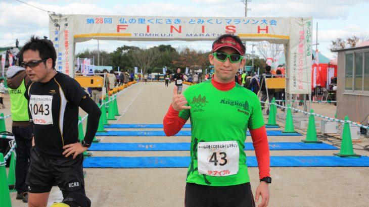 第28回仏の里くにさき・とみくじマラソン レースレポート